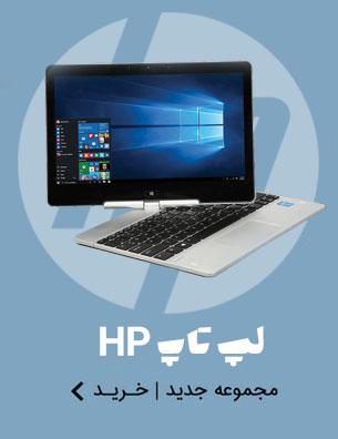 لپ تاپ استوک HP 810 G2