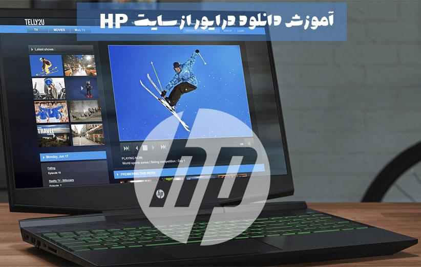 hp laptop driver