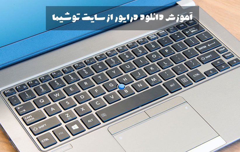 دانلود درایور لپ تاپ toshiba