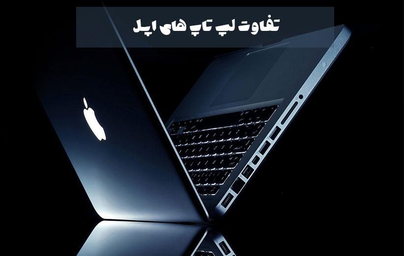 تفاوت لپ تاپ های اپل