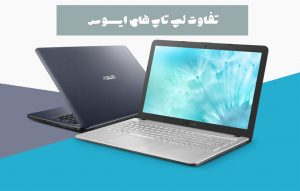 تفاوت لپ تاپ های ایسوس