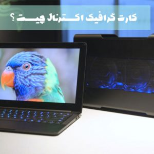 external graphics card