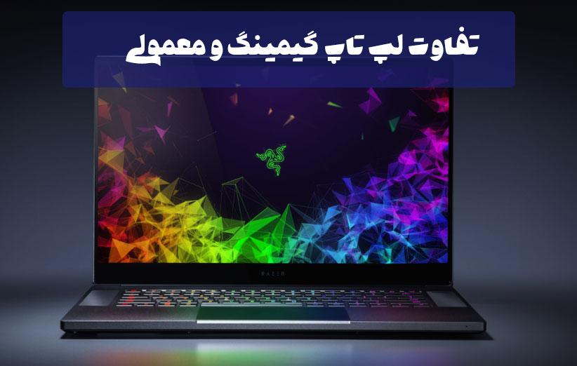 لپ تاپ های گیمینگ