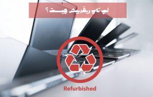 ریفربیشد (refurbished)
