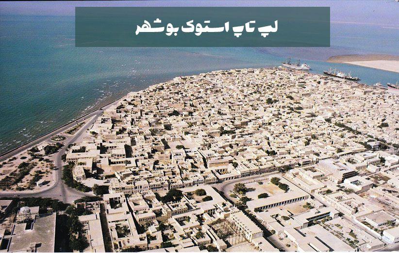 لپ تاپ استوک بوشهر