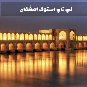 لپ تاپ استوک اصفهان