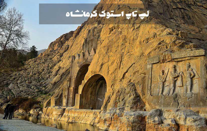 لپ تاپ استوک کرمانشاه