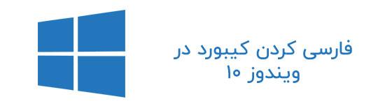کیبورد فارسی windows 10