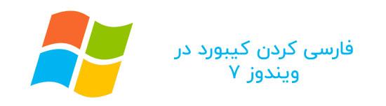 کیبورد فارسی ویندوز 7