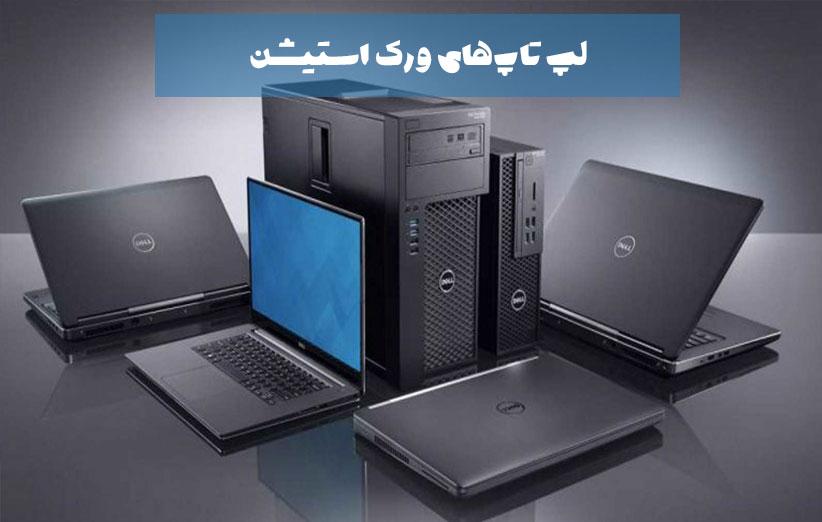 لپ تاپهای ورک استیشن