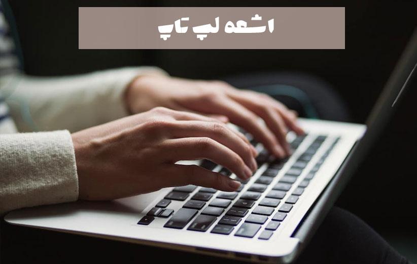 اشعه لپ تاپ