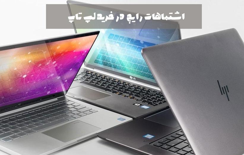 اشتباهات رایج در خرید لپ تاپ