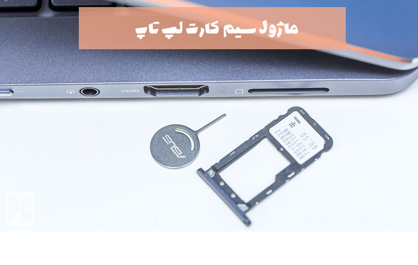 ماژول سیم کارت لپ تاپ