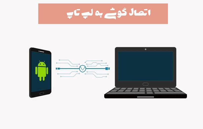 اتصال گوشی به لپ تاپ