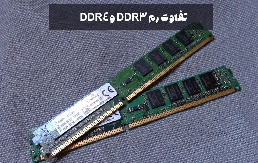 تفاوت رم DDR3 و DDR4