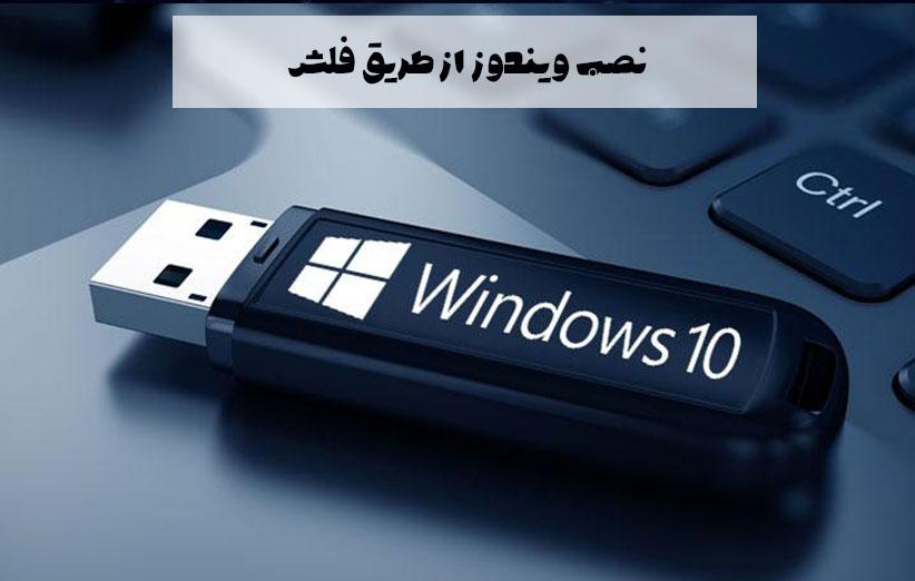 نصب ویندوز از طریق فلش