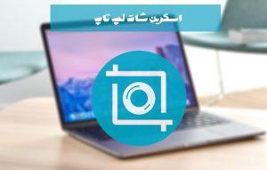 اسکرین شات لپ تاپ