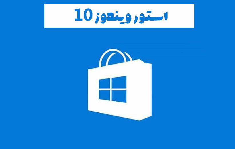استور windows 10