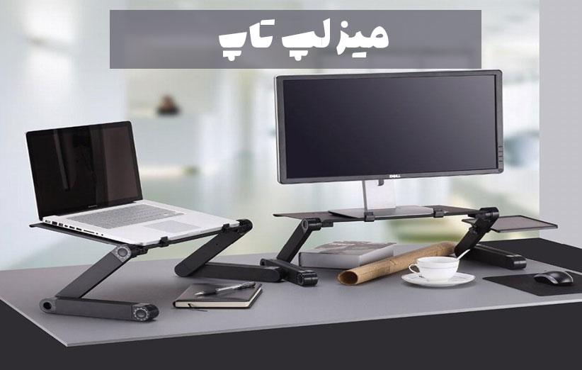 میز لپ تاپ